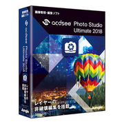 ACDSee Photo Studio Ultimate 2018 [Windowsソフト]