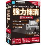 HD革命/Eraser Ver.7 パソコン完全抹消 通常盤 [Windowsソフト]