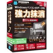 HD革命/Eraser Ver.7 パソコン完全抹消 アカデミック版 [Windowsソフト]