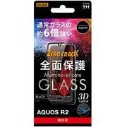 RT-AQR2RFG/CB [AQUOS R2 光沢 全面保護 9H 3D ガラスフィルム 液晶保護フィルム ブラック]