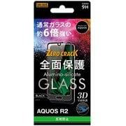 RT-AQR2RFG/HB [AQUOS R2 反射防止 全面保護 9H 3D ガラスフィルム 液晶保護フィルム ブラック]