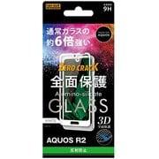 RT-AQR2RFG/HW [AQUOS R2 反射防止 全面保護 9H 3D ガラスフィルム 液晶保護フィルム ホワイト]