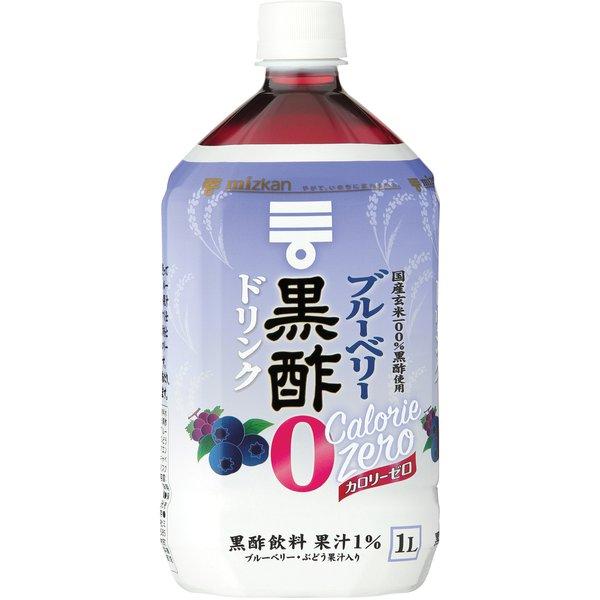ブルーベリー黒酢 カロリーゼロ 1000ml