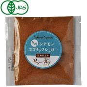 有機シナモン ココナッツシュガー 詰め替え用 25g