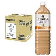 午後の紅茶 ミルクティー 1500ml×8本 [紅茶飲料]
