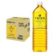 午後の紅茶 レモンティー 1500ml×8本 [紅茶飲料]
