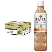 午後の紅茶 ミルクティー 500ml×24本 [紅茶飲料]