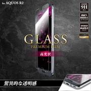 LP-AQPFG [AQUOS R2 用 保護ガラスフィルム GLASS PREMIUM FILM 高光沢]