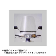 No.66 ウインドシールド スーパーカブ丸型ヘッドライトタイプ