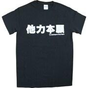 ORT-00125BK L [他力本願 Tシャツ Lサイズ ブラック]