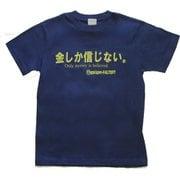 ORT-19035NV L [金しか信じない Tシャツ Lサイズ ネイビー]