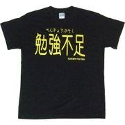 ORT-19105BK L [勉強不足 Tシャツ Lサイズ ブラック]