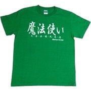 ORT-19111GR L [魔法使い Tシャツ Lサイズ グリーン]
