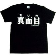 ORT-19118BK M [真面目 Tシャツ Mサイズ ブラック]