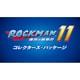 ロックマン11 運命の歯車!! コレクターズ・パッケージ [PS4ソフト]