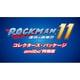 ロックマン11 運命の歯車!! コレクターズ・パッケージ amiibo同梱版 [Nintendo Switchソフト]