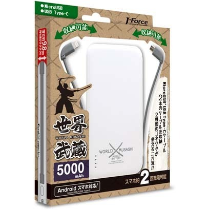 JF-PEACE10MCW [2タイプケーブル収納モバイルバッテリー「世界武蔵」 USB Type-C&マイクロUSB 5000mAh ホワイト]