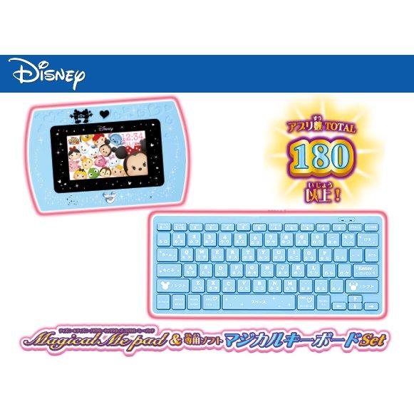 ディズニーピクサーキャラクターズ Magical Me pad(マジカル・ミー・パッド)&専用ソフトマジカルキーボードセット [対象年齢6歳以上]