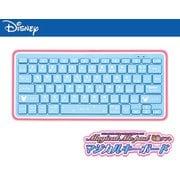 ディズニーピクサーキャラクターズ Magical Me pad(マジカル・ミー・パッド)専用ソフトマジカルキーボード [対象年齢6歳以上]
