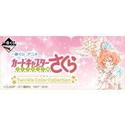 アニメ カードキャプターさくら クリアカード編 Twinkle Color Collection [くじ]