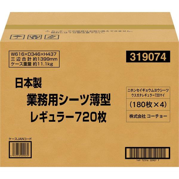 日本製業務用シーツ薄型レギュラー [犬用トイレシーツ 720枚]