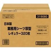日本製業務用シーツ厚型レギュラー [犬用トイレシーツ 320枚]