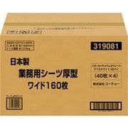 日本製業務用シーツ厚型ワイド [犬用トイレシーツ 160枚]