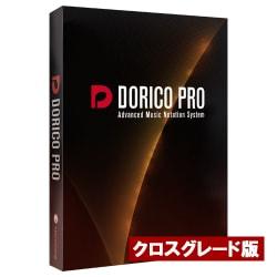 DORICO PRO クロスグレード 通常版 [パソコンソフト]
