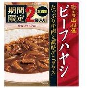 限定品 ビーフハヤシ たっぷり牛肉と濃厚デミグラス 2個パック 200g×2 [レトルトカレー]