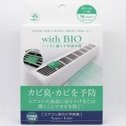 with BIO エアコン用カビ予防剤