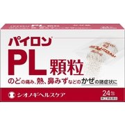 パイロンPL顆粒 24包 [指定第2類医薬品 総合風邪薬]