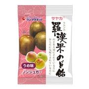 ノンシュガー羅漢果のど飴 うめ味 60g