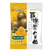 ノンシュガー羅漢果のど飴 きんかん味 60g