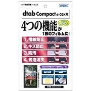 AHG-d02K [dtab Compact d-02K 高光沢 指紋防止 キズ防止 防汚 AFPフィルム2 液晶保護フィルム]