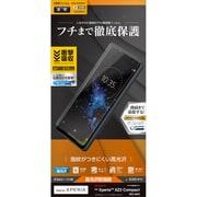 UG1054XZ2C [Xperia XZ2 Compact 光沢 防指紋 薄型TPU 全面保護フィルム 液晶保護フィルム]