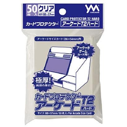 カードプロテクター アーケードT2 ハード [トレーディングカード用品]