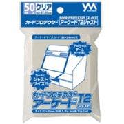 カードプロテクター アーケードT2 ジャスト [トレーディングカード用品]