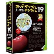 スーパーマップル・デジタル 19東日本版 [パソコンソフト]