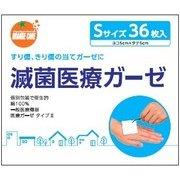 オレンジケア 滅菌医療ガーゼ徳用S 36枚