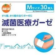 オレンジケア 滅菌医療ガーゼ徳用M 30枚