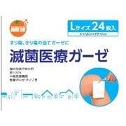 オレンジケア 滅菌医療ガーゼ徳用L 24枚