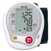 BP512 [手首式血圧計 ホワイト]