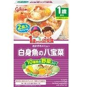 1歳からの幼児食 白身魚の八宝菜 170g(85g×2袋) [1歳~]