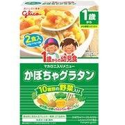 1歳からの幼児食 かぼちゃグラタン 220g(110g×2袋) [1歳~]