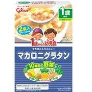 1歳からの幼児食 マカロニグラタン 220g(110g×2袋) [1歳~]