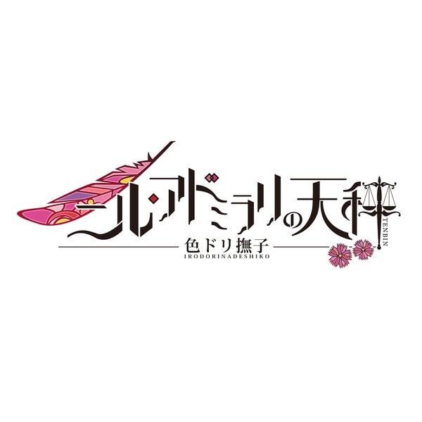 ニル・アドミラリの天秤 色ドリ撫子 [Nintendo Switchソフト]