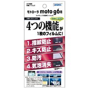 AHG-MMG6 [モトローラ moto g6 光沢 指紋防止 キズ防止 防汚 液晶保護フィルム]