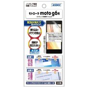 NGB-MMG6 [モトローラ moto g6 反射防止 ギラつき防止 指紋防止 液晶保護フィルム]
