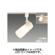 LEDS88027R [LEDスポットライト]