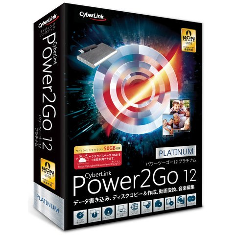 Power2Go 12 Platinum 通常版 [パソコンソフト]